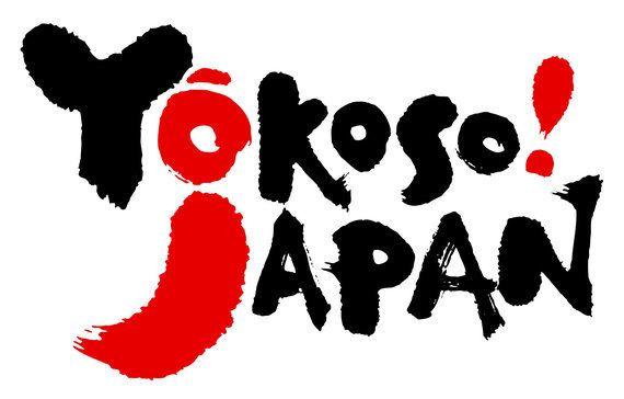 日本の接客は世界遺産である