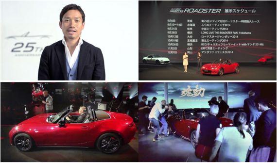 マツダ「ロードスター」新型モデル世界初公開の模様