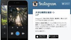 ネガティブな話題も、ポジティブに。今さら他人に聞けない「Instagram」の特徴って?
