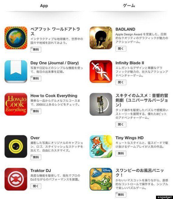 アップル App Store セール開始、人気アプリ数本無料