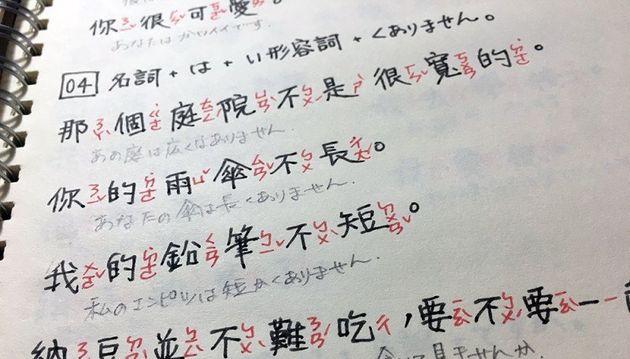 【語学上達必勝法】1年の留学で、中国語をビジネスレベルまで引き上げるには
