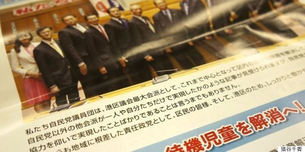 東京・港区議会で