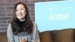 「iemo」の村田マリさん、大企業に買収されて窮屈じゃないんですか?
