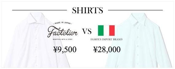 IVSで皆さん驚嘆「3万円と1万円のシャツの違い」