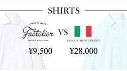 「3万円と1万円のシャツの違い」に皆さん驚嘆
