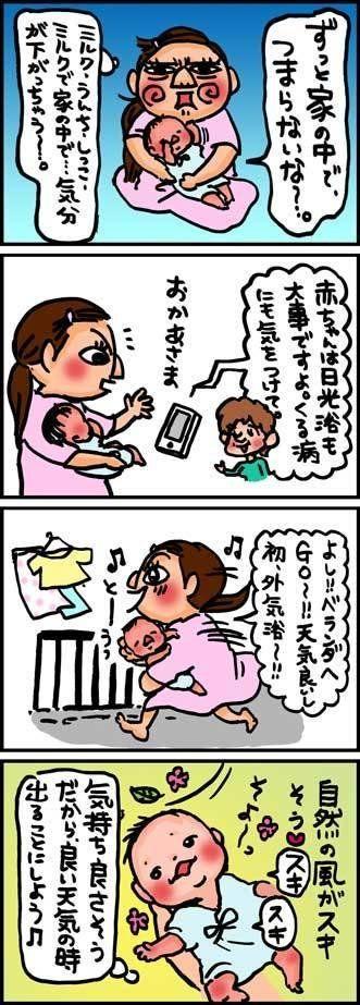 【子育て絵日記4コママンガ】つるちゃんの里帰り|(51)外気浴(0歳0ヶ月頃)