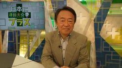 池上彰氏が、テレビで「自分の意見」を言わない理由