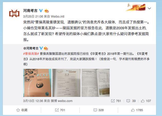 河南省文物考古研究院がウェイボーで出した否定声明