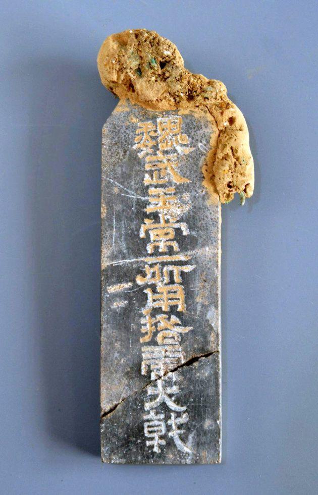 墓から出土した石牌(せきはい)には「魏武王」の銘文があり、曹操の墓の有力な証拠とされた。(Photo credit should read STR/AFP/Getty