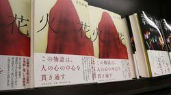 ピース又吉『火花』が高評価も『三島由紀夫賞』逃す