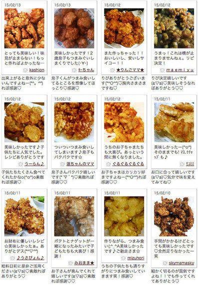 最強節約料理の「鶏むねポテト」が人気らしい!?