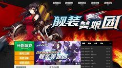 「艦これ」中国のパクリゲームがサービス再開【艦装美娘団】