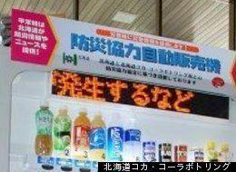 自動販売機が「クィ、クィ、クィ、地震です!」音声で緊急地震速報
