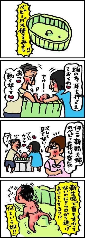 【子育て絵日記4コママンガ】つるちゃんの里帰り|(46)ベビーバス(0歳0ヶ月頃)