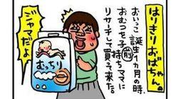 【子育て絵日記4コママンガ】オムツとミルクの準備