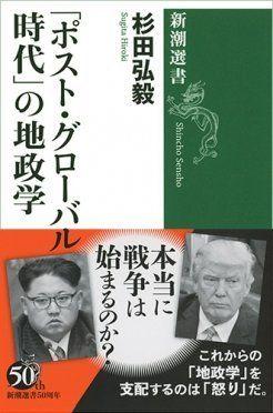 書評:杉田弘毅著『「ポスト・グローバル時代」の地政学』
