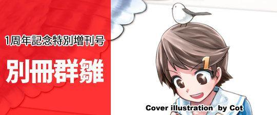 表紙イラストが『別冊群雛』2015年02月発売号に掲載! ──