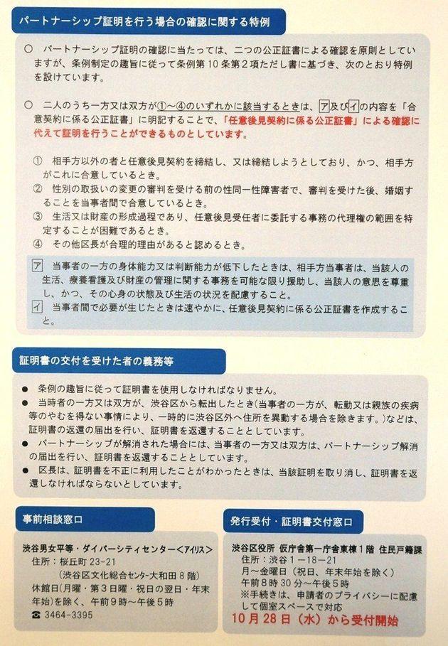 渋谷区「同性パートナーシップ証明書」11月5日に交付へ 長谷部健区長「マジョリティの意識変化を」