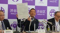 渋谷区「同性パートナーシップ証明書」11月5日に交付へ