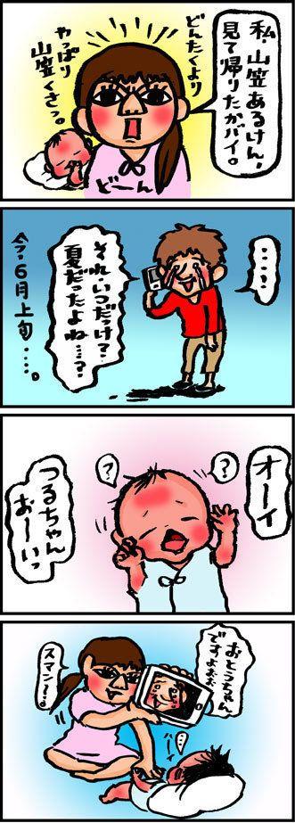 【子育て絵日記4コママンガ】つるちゃんの里帰り (43)山笠があるけん(0歳0ヶ月頃)