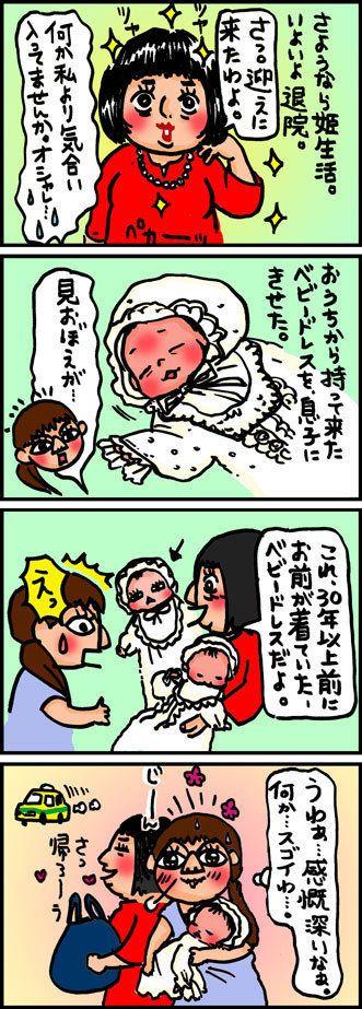 【子育て絵日記4コママンガ】つるちゃんの里帰り(41)退院の日のベビードレス(0歳0ヶ月頃)