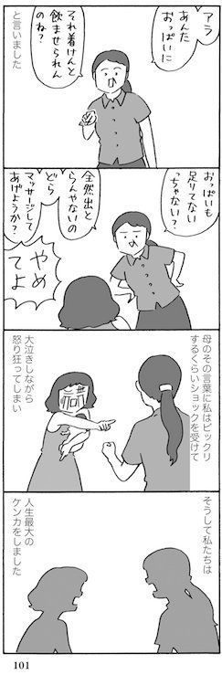 「保育園落ちた日本死ね」は完全に私のことでした。待機児童を経験した漫画家・はるな檸檬さんの子育て