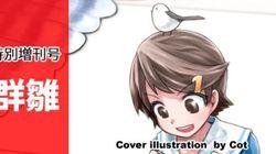 小説『症例フェリックス』が『別冊群雛』2015年02月発売号に掲載! ──