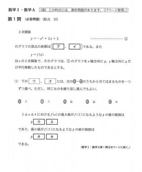 大学入試 数学マーク試験日韓比較