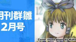 小説『新約幻想ラボラトリー』のサンプルが『月刊群雛』2015年02月号に掲載! ──