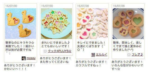 【簡単デコ】キラキラ美しい「ステンドグラスクッキー」は◯で作る!