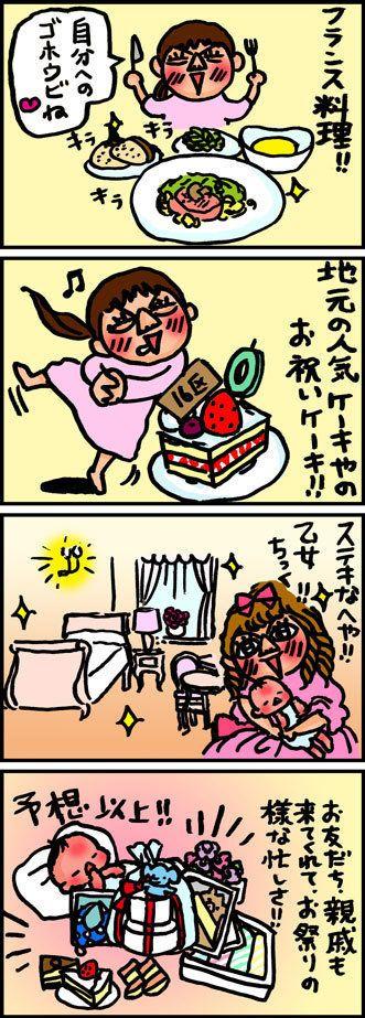 【子育て絵日記4コママンガ】つるちゃんの里帰り|(40)楽しい入院生活♪(0歳0ヶ月頃)