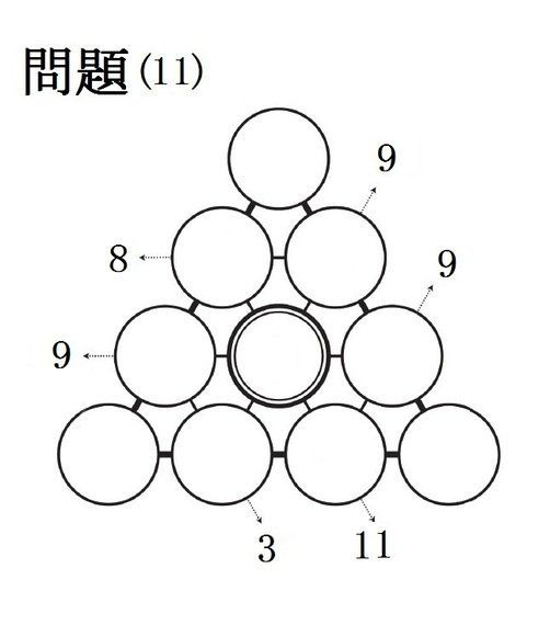 三角パズルに挑戦! 第6回