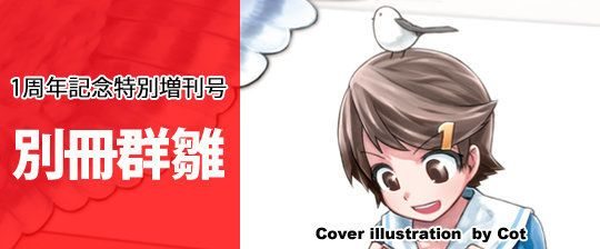 小説『愛の断想』が『別冊群雛』2015年02月発売号に掲載! ──