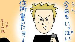 国際結婚した妻の本音 日本vsドイツの住所問題―夫はゲルマン人(5)
