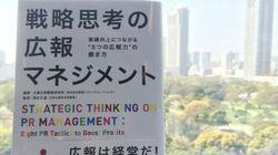 戦略思考の広報マネジメントのススメ