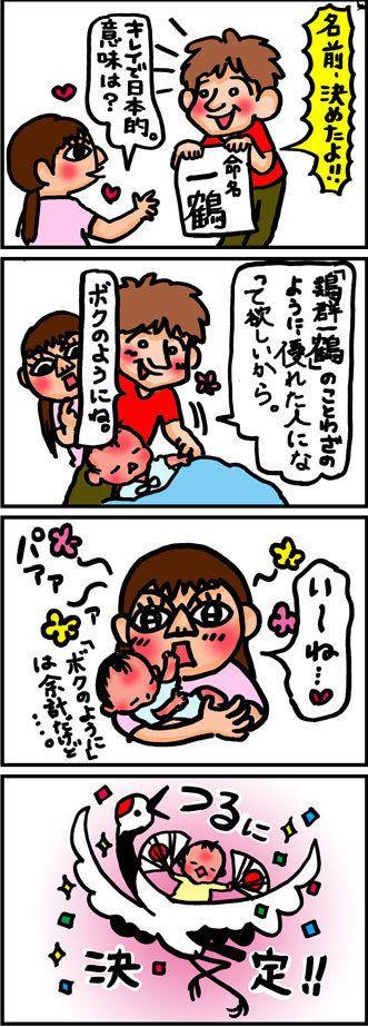 【子育て絵日記4コママンガ】つるちゃんの里帰り|名前はつるちゃん(0歳0ヶ月頃)