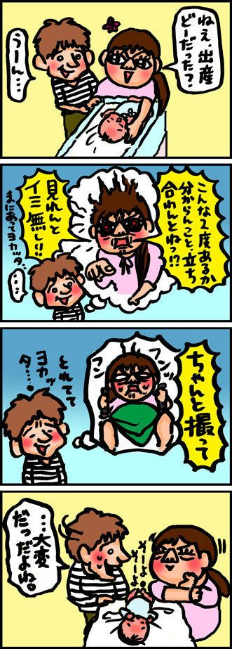 【子育て絵日記4コママンガ】つるちゃんの里帰り|立ち会い出産の感想(0歳0ヶ月頃)