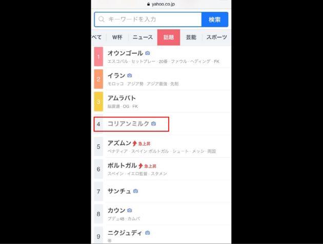 16日午前3時ごろ、Yahoo!JAPANの検索語ランキングのキャプチャだ。