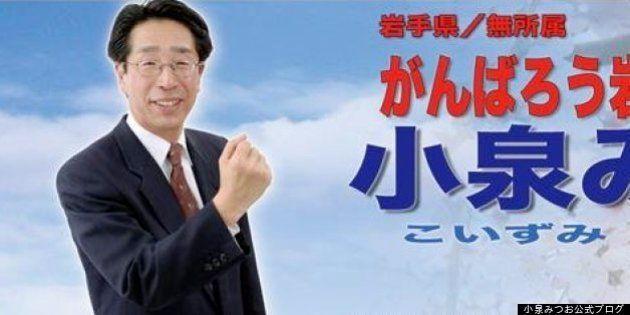 ブログ炎上の岩手県議、小泉光男氏が自殺か?
