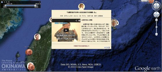 沖縄戦の記憶をアーカイブでひもとく