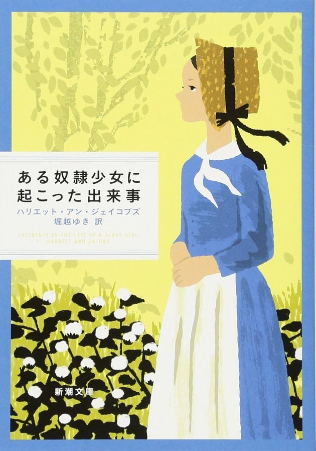 200年前に生まれた「奴隷少女」の手記はなぜ現代でベストセラーになったのか--フォーサイト編集部