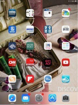 日本経済新聞だけを読んでいては、国際派のビジネスパーソンにはなれない