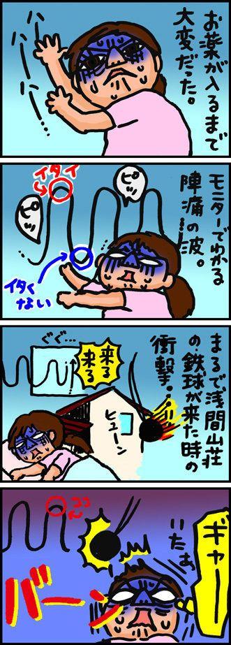 【子育て絵日記4コママンガ】つるちゃんの里帰り 無痛分娩・投薬前→投薬後比較(図解)