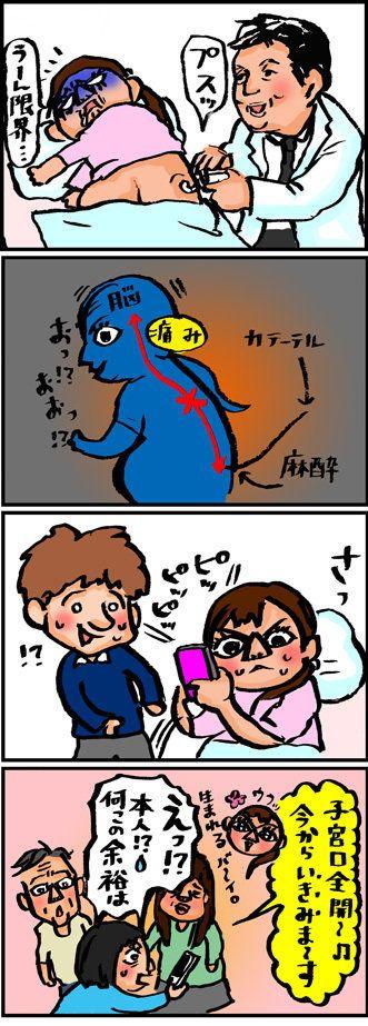 【子育て絵日記4コママンガ】つるちゃんの里帰り|無痛分娩・硬膜外麻酔の効果!編