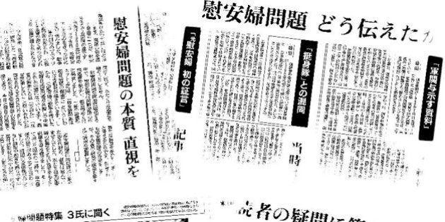 慰安婦問題で朝日新聞は何を検証すべきだったのか