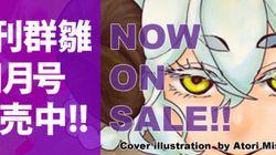 小説『不揃いのカーテンレール』のサンプルが『月刊群雛 (GunSu) 2015年01月号』に掲載! ──