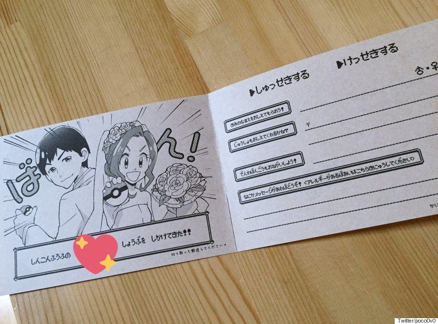 ポケモン愛あふれる結婚式の招待状