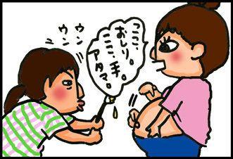 【子育て絵日記4コママンガ】つるちゃんの里帰り お腹にお絵描き♪ベリーペイント編