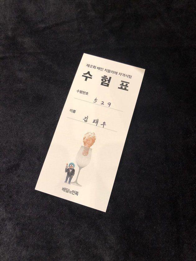 「第2回チムリエ資格試験」の受験票。