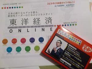 東洋経済オンライン佐々木編集長の健闘を祈ります